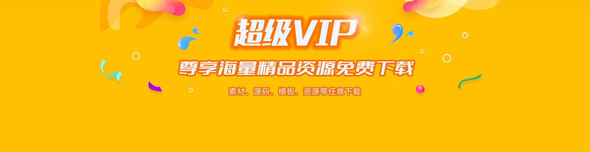 VIP介绍页面