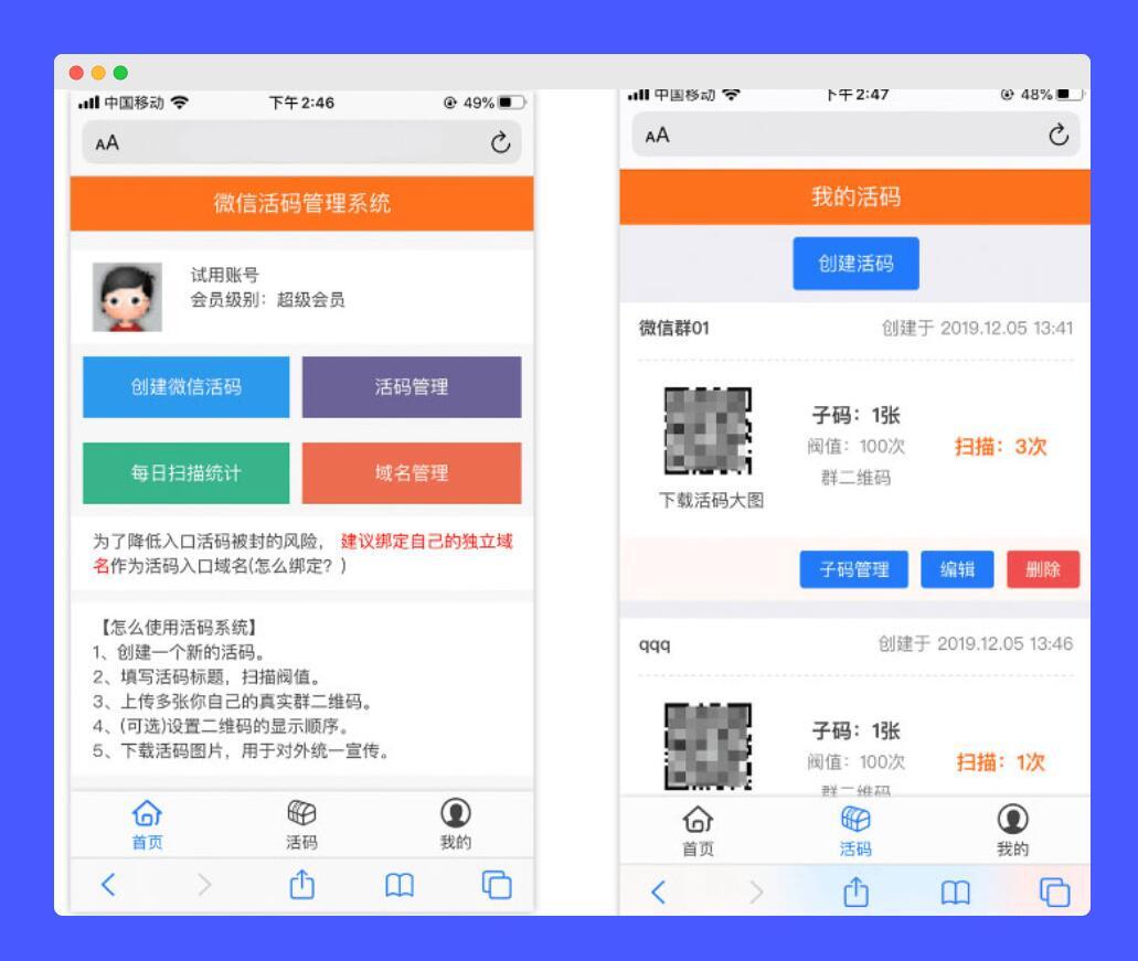 微信活码程序源码_源码铺网_TOP15.CN