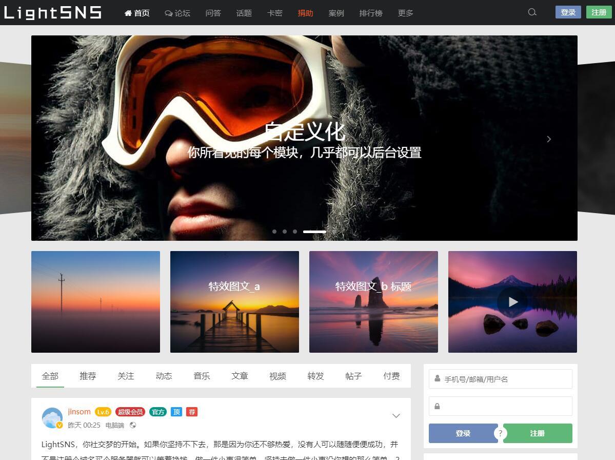 LightSNS博客主题.jpg