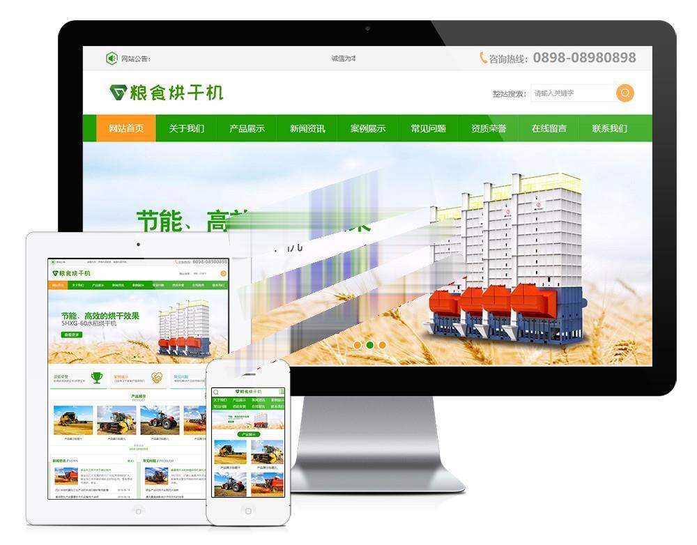 [公司网站]粮食水稻烘干机设备公司网站模板源码 PC+手机版 带后台