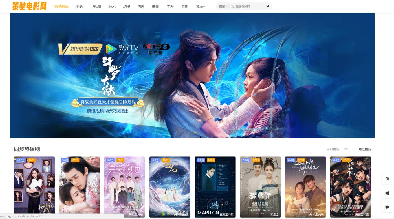 策驰影院首页-策驰影院全集韩剧美剧国产电视剧在线观看