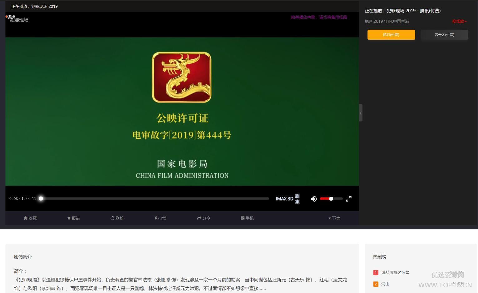 YYCMS影视播放界面.jpg