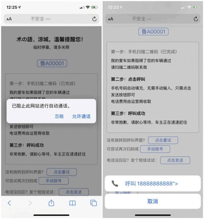 临时停车自动拨号和自动发短信html源码.jpg