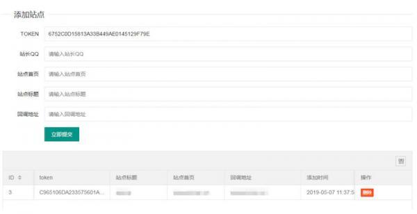 QQ互联分发源码V1.0 无需申请对接QQ登陆.png