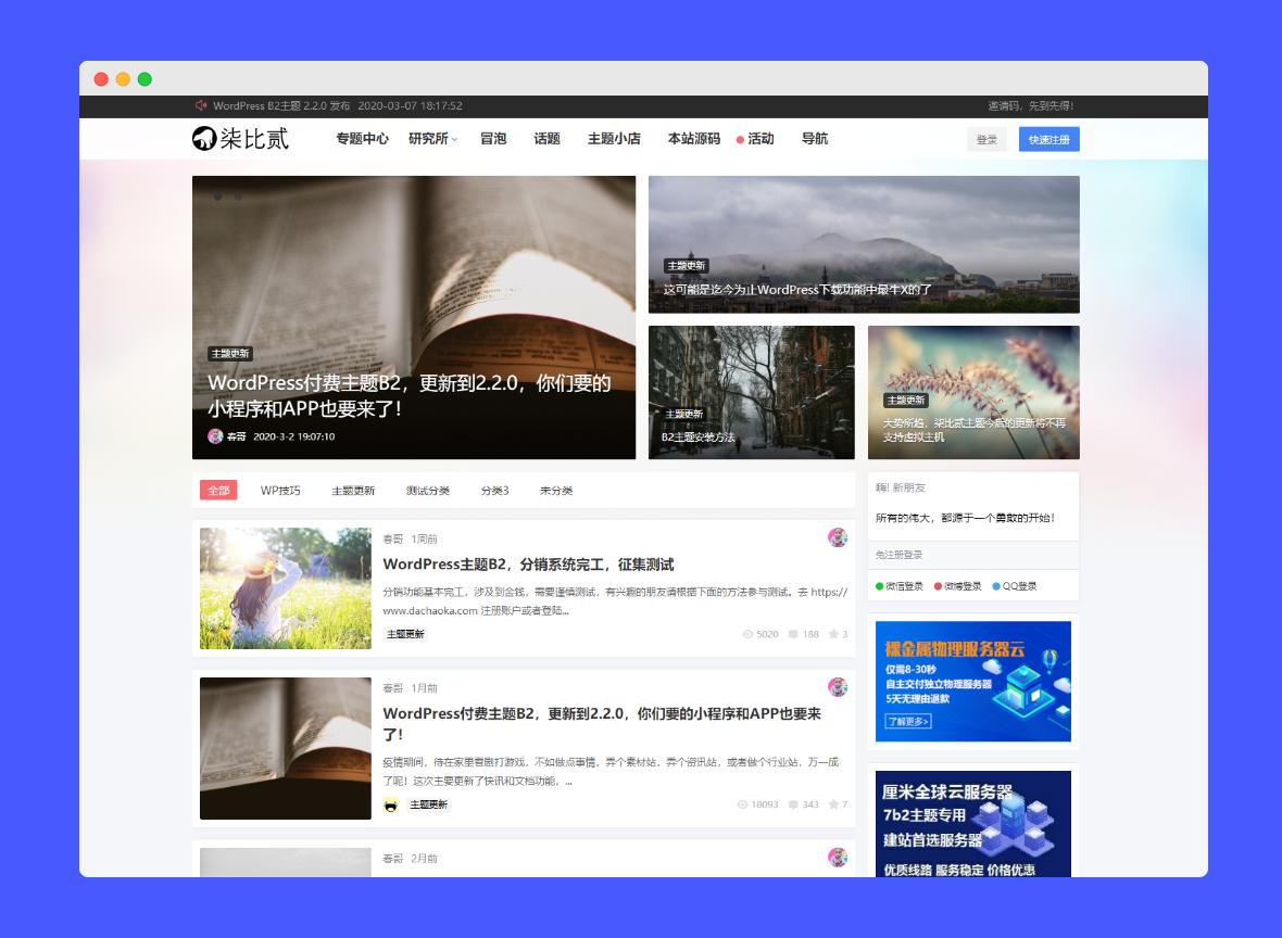 wordpress主题_源码铺网_TOP15.CN