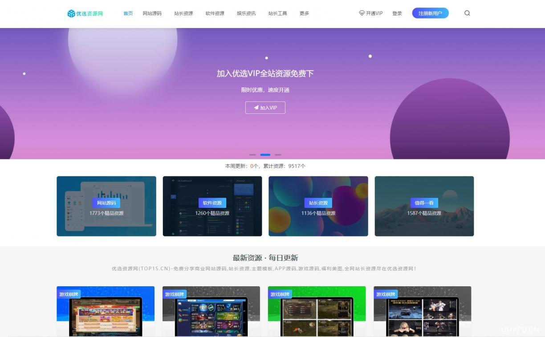 优选资源网_免费源码站长福利资源共享网_TOP15.CN