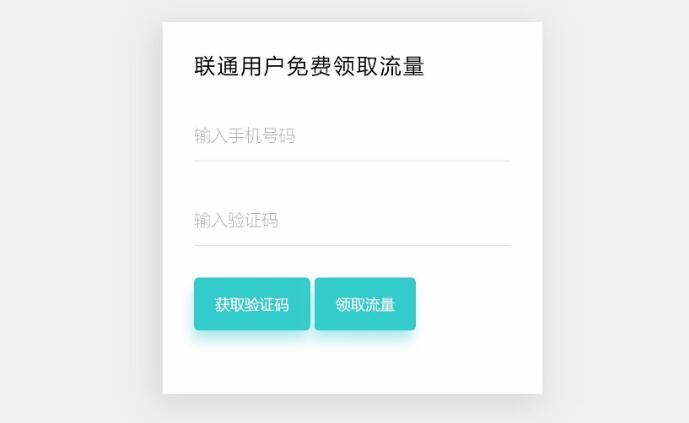 免费领流量_源码铺网_TOP15.CN