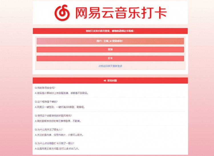 PHP网易云音乐签到打卡网站源码.jpg