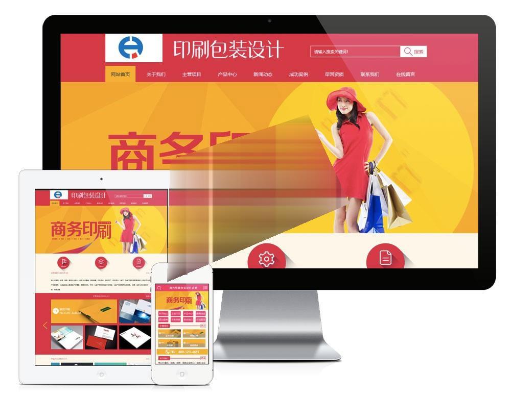 易优cms内核商务印刷包装设计公司网站模板源码 PC+手机版 带后台.jpg