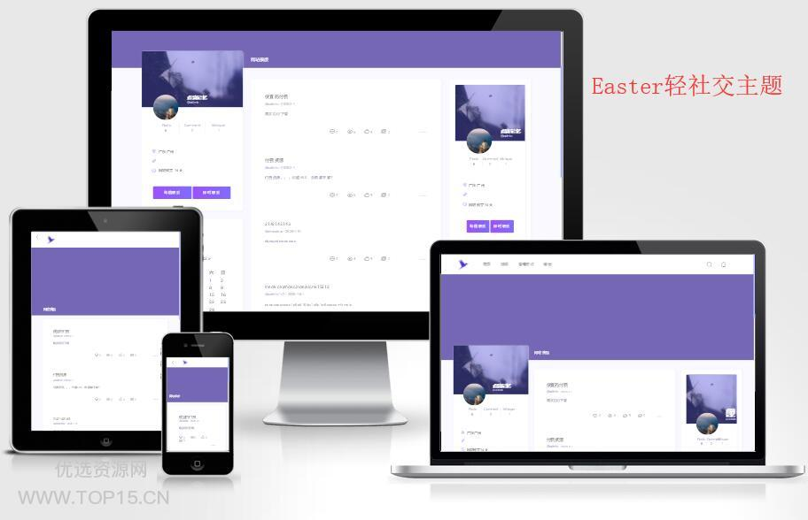 [Emlog]Easter轻社交主题模版 移植Wordpress同名主题 价值300元