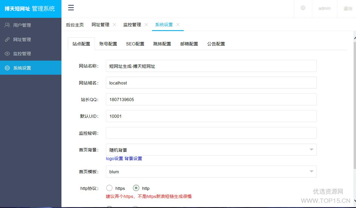 博天短网址程序源码.png