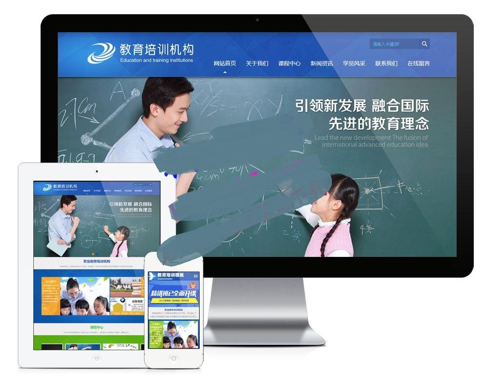 儿童教育培训机构易优CMS网站模板源码 PC+手机版 带后台
