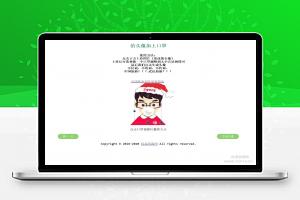 [热门源码]给头像戴上口罩 快速在线生成戴口罩HTML网站源码