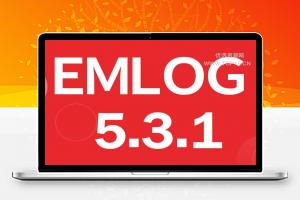 [官方]Emlog5.3.1 优化防后台爆破版