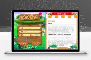 [修复版]黄金家园农场理财H5游戏源码