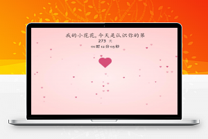 JavaScript浪漫全屏爱心表白动画特效源码