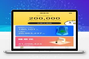 【金融源码】UI很漂亮的2021完美运营版小贷完整源码/随意花