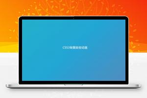 CSS3网页背景颜色渐变特效代码