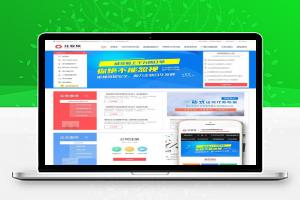 运营工商资质注册办理代办服务织梦企业网站模板(带手机移动端)
