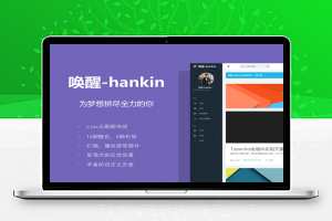 Hankin 唤醒wordpress个人博客清新大气博客主题 科技风格