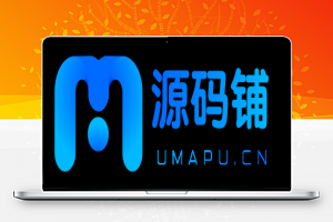 源码铺(UMAPU.CN)- 五年专注源码资源免费分享下载